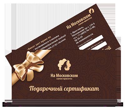 Сертификация специалистов салона красоты сертификация б/у труб