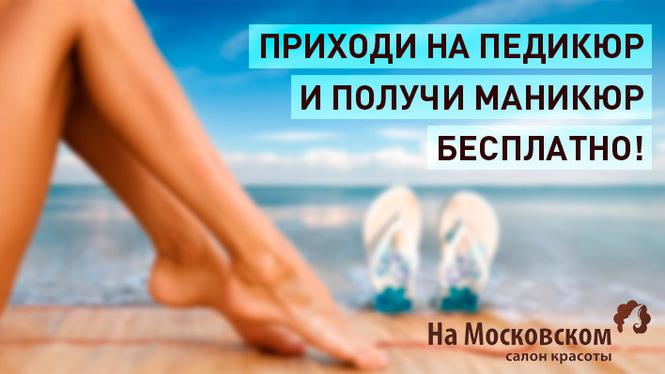 Акция на маникюр и педикюр, шеллак в СПб и другие 82